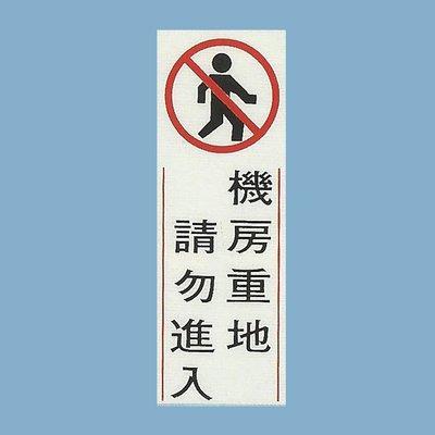 TK-916 50cm x 18cm 限郵局寄送 機房重地 請勿進入 標語牌 標誌牌 貼牌 指示牌 警示牌 指標