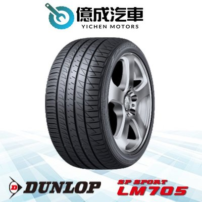 《大台北》億成汽車輪胎量販中心-登祿普輪胎 195/50R16 SP SPORT LM705