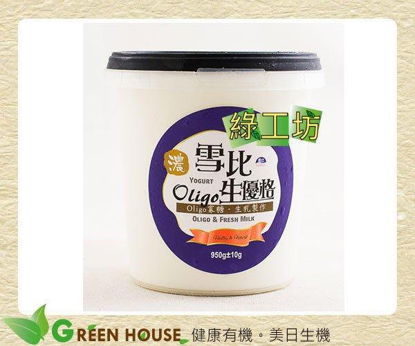 [綠工坊] 奶素 Oligo 生優格 添加寡糖 雪比