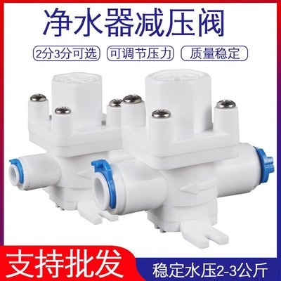 【臺*灣-齊全小鋪】凈水器減壓閥2分3分快接可調穩定閥降水壓自來水管消除水錘純水機