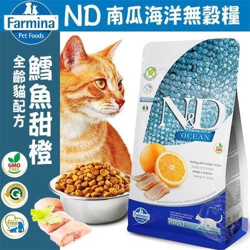 【🐱🐶培菓寵物48H出貨🐰🐹】法米納》OC1全齡貓天然海洋無穀糧-鯡魚甜橙-1.5kg 特價1060元自取不打折