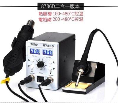 雙數位顯示 熱風槍+可調溫恒溫電烙鐵二合一拆焊台