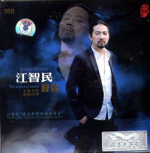江智民 / 聲音 / 發燒友非買不可的男聲天碟! / DS888135