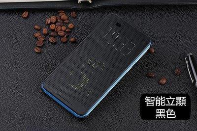 【智能立顯】HTC Desire 820 820S 820G+ 休眠喚醒 洞洞套 皮套 保護套 保護殼 點陣皮套 手機套 新北市