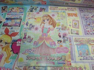 東京都-偶像學園-品牌收藏組第2季第3彈三輪光(3)-內附1張4格補充內頁和3張限定卡(台灣機台可以刷) 現貨