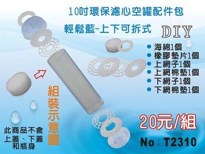 【龍門淨水】10吋 輕鬆藍UDF 環保空罐配件組 上下可拆 淨水器 過濾器(T2310)