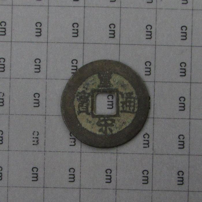 a1096,北宋,皇宋通寶,小平楷書,重約 3.3克。