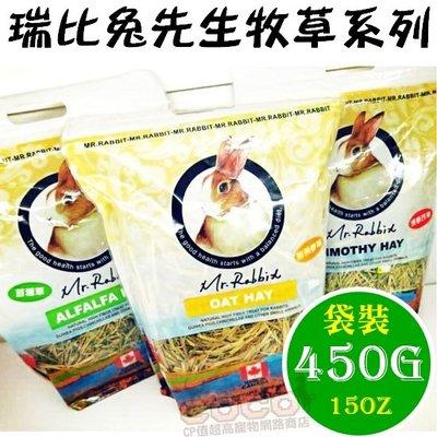 *COCO*瑞比兔先生Mr.Rabbit小動物牧草15oz(約450g)提摩西/苜蓿草/甜燕麥/果園草/超取限3包