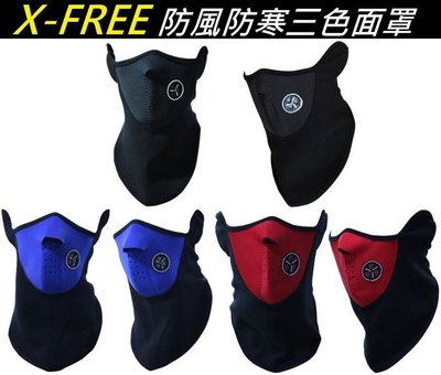 【意生】X-FREE 加長型防風防寒三...