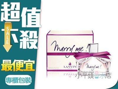 《小平頭香水店》Lanvin Marry me 女性淡香精 75ML