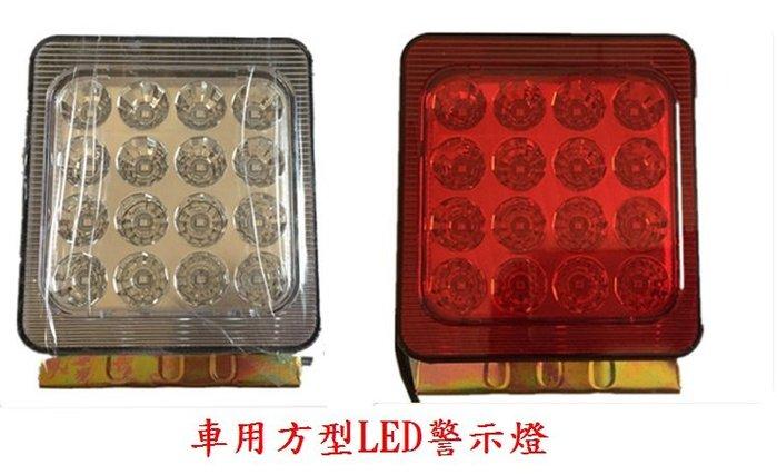 車用方型LED警示燈 汽車 大貨車 卡車 巴士 防水 聯結車 貨運  警示燈 爆閃燈