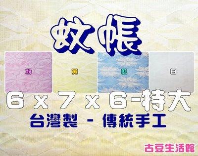 蚊帳,高密度設計 防蚊一級棒 ( 寬6x長7x高6 特大床用 ) 台灣製_傳統方形蚊帳