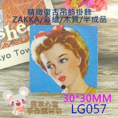 LG057【每個16元】30*30MM精緻復古文青彩繪木質掛飾(公主雙孔款)☆ZAKKA耳環配飾吊飾【簡單心意素材坊】