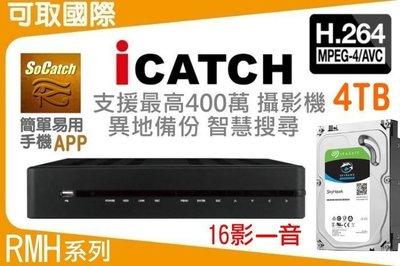 最新熱賣 可取 icatch AHD 1440P 16路 監控主機 含4TB硬碟 可手機備份 台中 監視器 攝影機安裝