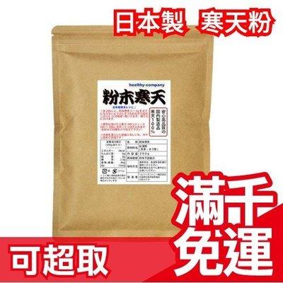 日本製 國產寒天粉 200g 纖維粉 ...