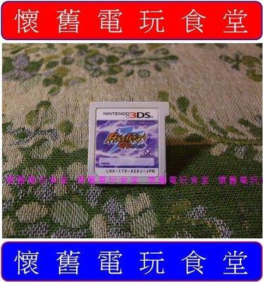 ※ 現貨『懷舊電玩食堂』《正日本原版》【3DS】閃電11人 閃電十一人 GO 黑暗版