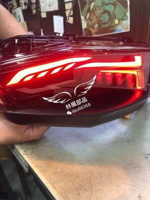 林楓部品 全新 YAMAHA Cygnus-X 跑馬動態式 方向燈 序列導光條 勁戰四代 超跑樣式 RK5尾燈