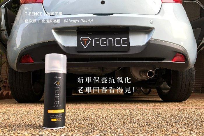 T-FENCE 防御工事 塑橡膠白化還原噴霧塑料/輪胎/保險桿250ml【Miss Sugar】【H100059】
