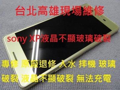 台北高雄現場維修sony Z2 Z3 Z1c Z2a Z3c Zu 入水 摔機  無法充電 電池更換 玻璃破裂