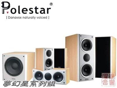 Polestar 夢幻星系列組(B組)《全套購買另有折扣 再享6期0利率》D-B1 D-R1 D-C1 D-SW1