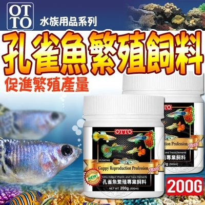 【🐱🐶培菓寵物48H出貨🐰🐹】(送購物金400元)OTTO》水族FF-20L孔雀魚繁殖專業飼料200g自取不打折