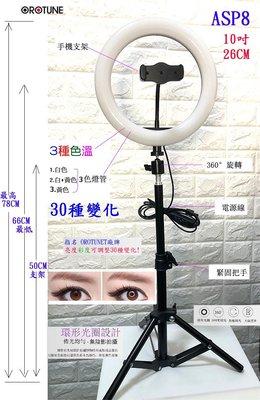 可調出30種亮度彩度 OROTUNE ASP8  26CM 大環形美顏10吋USB補光燈 手機直播 網紅 送166音效