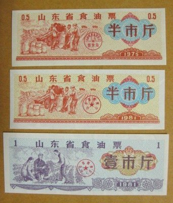 ~\(^o^)/~--大陸糧票---山東省食油票--- 3 張---1975,81年---歷史見證