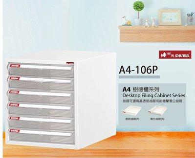 【樹德SHUTER】桌上型資料櫃 A4-106P (檔案櫃/文件櫃/收納櫃/效率櫃)