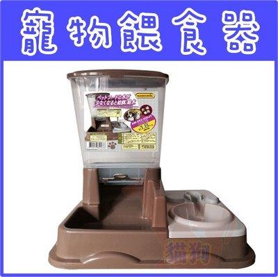 **貓狗大王**阿曼特AMT350自動餵食器飲水器飼飲二用349元----咖啡色