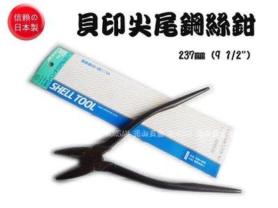 《元山五金》☆日本製 貝印尖尾鋼絲鉗237mm(9-1/2 ) 尖尾鉗 鐵線剪ST-118Z