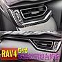 RAV4 TOYOTA 碳纖維內飾 5代 碳纖紋飾板 卡...