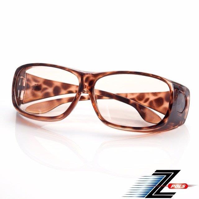 視鼎Z-POLS 包覆式加大抗藍光+抗UV(豹紋茶)