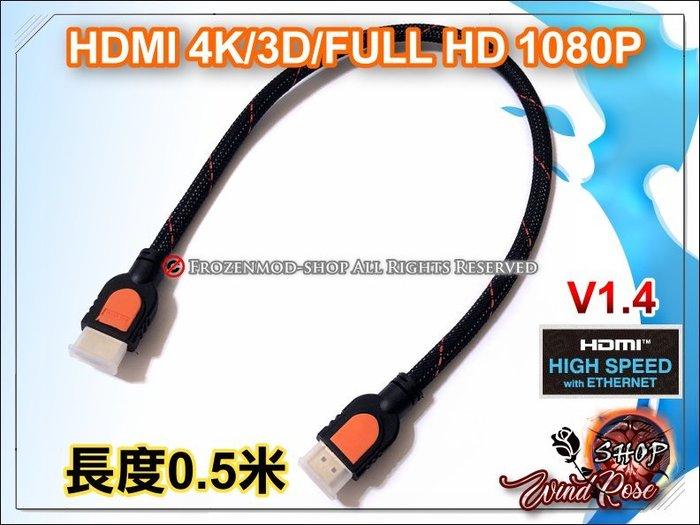 HDMI 公對公 高傳真影音線 1.4版 1080P 4K2K 24K鍍金 編織網 0.5米