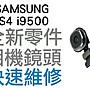 Samsung S4 i9500 大鏡頭 後鏡頭 相機鏡頭 ...