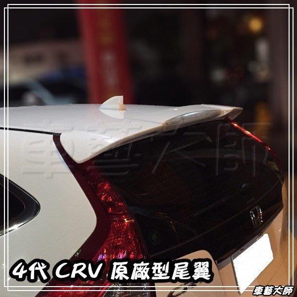 ☆車藝大師☆批發專賣~HONDA 4代 4.5代 CRV 原廠型 尾翼 擾流板 ABS 烤漆 原廠 四代