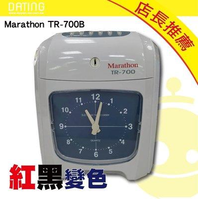 【大鼎OA】《含稅》【贈送卡片100張+卡架20人份】Marathon TR-700B 打卡鐘 馬拉松 紅黑變色