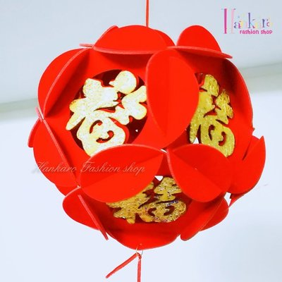 ☆[Hankaro]☆春節系列商品不織布福字立體繡球鏤空掛飾(中尺寸)