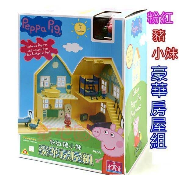 YoYo TV 獨家首播-英國知名卡通Peppa Pig 粉紅豬小妹~豪華房屋組◎童心玩具1館◎