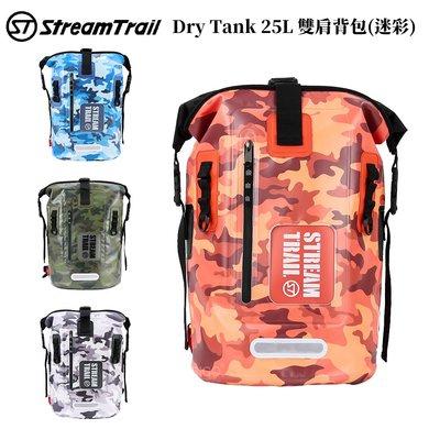 【2020新款】Stream Trail Dry Tank 25L 雙肩背包(迷彩) 限定版 背包 後背包 防水背包