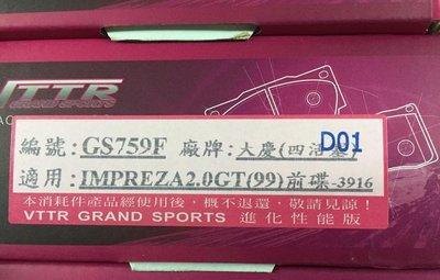 【優質輪胎】VTTR 粉紅進化性能版來令片(IMPREZA GC8 NISSAN R32四活塞可用)三重區
