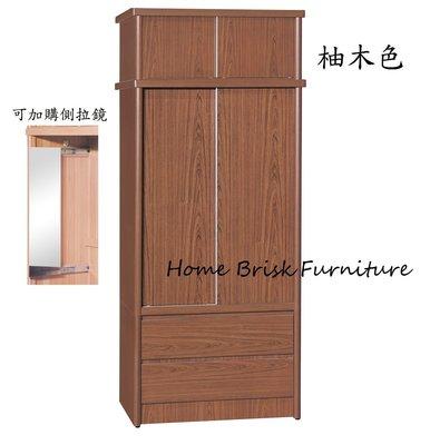 【宏興HOME BRISK】維拉妮卡3尺X8尺柚木色耐磨下二抽衣櫥,台北市、新北市市區免運費《UU新品》