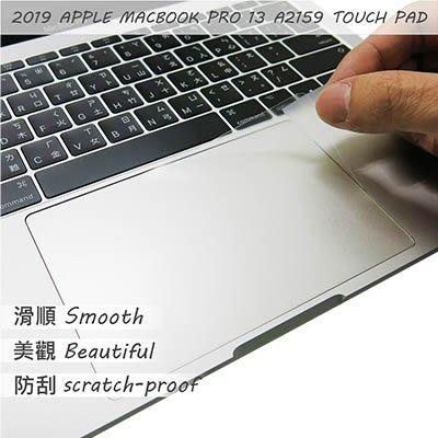 APPLE MacBook Pro 13 A2159 2019年 適用 TOUCH PAD 觸控板 保護貼