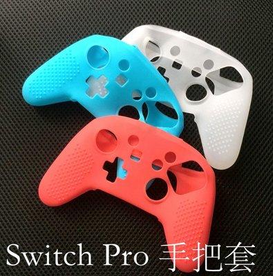 (Switch pro 手把套)任天堂Switch 周邊 收納盒 收納包 保護殼 專用座 硬殼包 蘑菇頭 水晶殼 軟殼