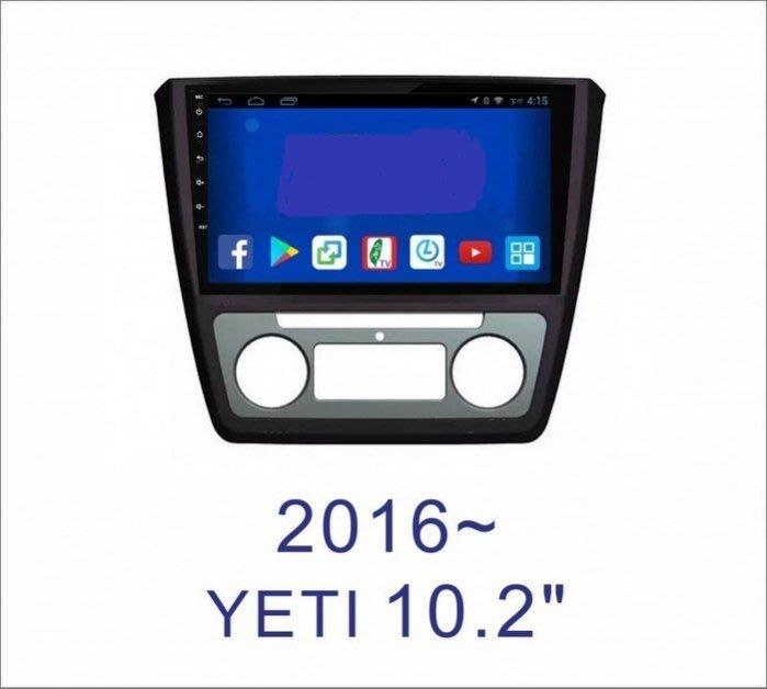 大新竹汽車影音SKODA 2016~YETI 安卓機 大螢幕 台灣設計組裝 系統穩定順暢