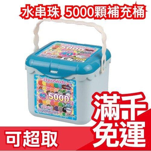 【5000顆補充桶 AQ-S63】免運 日本 EPOCH 創意 DIY 玩具  夢幻星星水串珠補充包❤JP Plus+