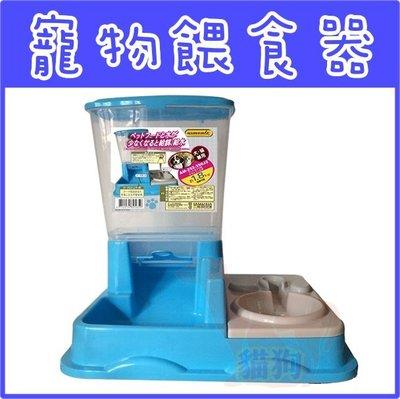 **貓狗大王**阿曼特AMT350自動餵食器飲水器飼飲二用349元----粉藍色