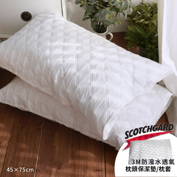 MIT保潔枕套 【3M 防潑水保潔枕套1入】雙層抗汙/防潑水/透氣  絲薇諾