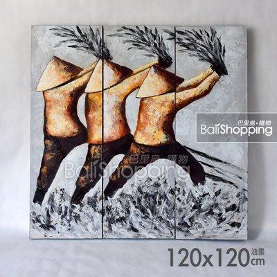 【Bali Shopping巴里島購物】峇里島三幅式無框油畫真跡創作~插秧(1)120x120cm掛飾壁掛畫