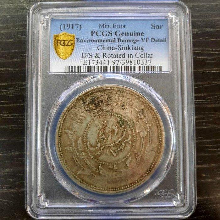 (PCGS)1917年民國六年新疆廸化壹兩銀圓正反面,變體幣,罕見超稀少,誠可議