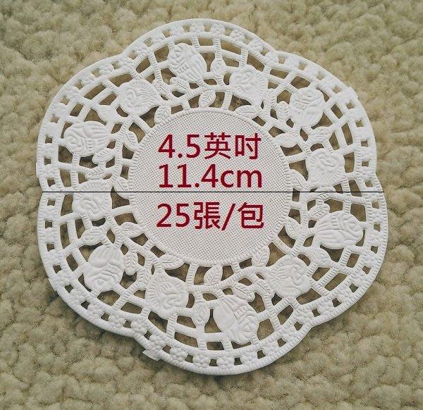 ☆創意特色專賣店☆4.5英寸 蛋糕底襯 花邊紙 蕾絲紙 紙盒裝飾(25張/包)